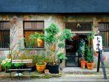 4 ที่พักฟุกุโอกะ สไตล์ Guest house และ Hostel ดูดีราคาไม่แพง มีความฮิปสเตอร์