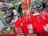 ช๊อปญี่ปุ่นปีใหม่กับ ถุงโชคดี ลุ้นไอเทมเด็ดสุดคุ้มรับปี 2017