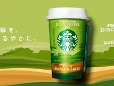 แวะร้านสะดวกซื้อ ดับกระหายด้วย 12 ชาเขียว ที่ ญี่ปุ่น อร่อยแบบต้นตำรับ