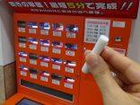 อยากได้อะไร ตู้กดญี่ปุ่น จัดให้จนคุณต้องทึ่ง