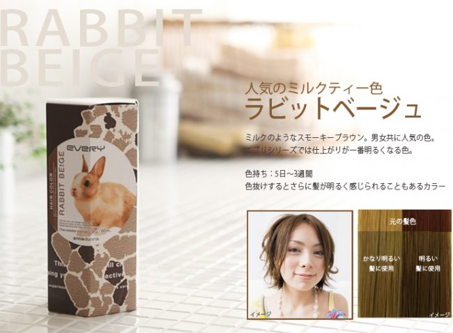 rabbitbeige_top_a