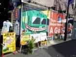 มุมมองใหม่ โตเกียว เที่ยว 6 ย่านเด็ด น่ารักหลากสไตล์ เพลินใจ ช๊อปสนุกのサムネイル