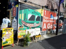 มุมมองใหม่ โตเกียว เที่ยว 6 ย่านเด็ด น่ารักหลากสไตล์ เพลินใจ ช๊อปสนุก