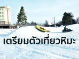 เตรียมตัว เที่ยวหิมะญี่ปุ่น ด้วยทริคง่าย ประทับใจไร้กังวลのサムネイル