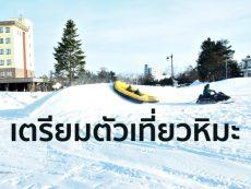 เตรียมตัว เที่ยวหิมะญี่ปุ่น ด้วยทริคง่าย ประทับใจไร้กังวล