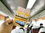 เที่ยวอย่างกูรู รู้ก่อนไปกับ 10 pass คันไซ เดินทางฉลุย แถมประหยัดのサムネイル