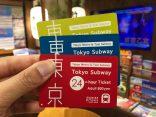รวม Tokyo pass 9 บัตรโดยสาร ใน โตเกียว ราคาประหยัดのサムネイル