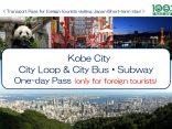 ท่องโกเบด้วย Kobe Pass สุดประหยัดสำหรับนักท่องเที่ยวのサムネイル