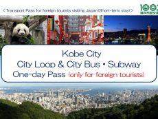 ท่องโกเบด้วย Kobe Pass สุดประหยัดสำหรับนักท่องเที่ยว