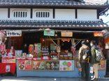 ชวนเที่ยว อิเสะ เมืองเปี่ยมเสน่ห์ สักการะศาลเจ้าใหญ่ที่สุดในญี่ปุ่นのサムネイル