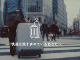ฝากกระเป๋าที่ญี่ปุ่น กับ Ecbo Cloak ราคาเบา ไม่หวั่นกระเป๋าใหญ่ เดินเที่ยวสบายのサムネイル