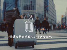 ฝากกระเป๋าที่ญี่ปุ่น ด้วยบริการ Ecbo Cloak ฝากง่ายเที่ยวสบายใจ