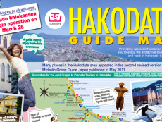 Hakodate Map แจกแผนที่เที่ยวฮาโกดาเตะ ฮอกไกโด
