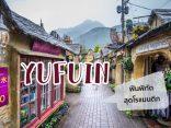 กินลมชมวิว Yufuin ญี่ปุ่น ย่านน่ารัก สุดประทับใจ