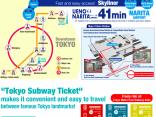 Keisei Skyliner & Tokyo Subway Ticket แพคสุดคุ้ม เที่ยวทั่วโตเกียว ไปกลับสนามบิน ราคาประหยัด