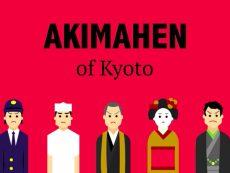 ไปเที่ยวเกียวโต ห้ามทำ 19 ข้อ AKIMAHEN of Kyoto รู้ไว้ไม่ผิด