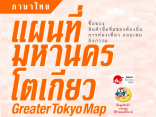อัพเดทจุใจ 4 แผนที่โตเกียว ภาษาไทย พร้อมไกด์บุ๊คและแอพ  ครอบคลุมรอบข้าง พร้อมวาร์บไปโหลด!!のサムネイル