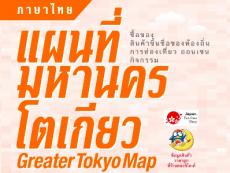 อัพเดทจุใจ 4 แผนที่โตเกียว ภาษาไทย พร้อมไกด์บุ๊คและแอพ  ครอบคลุมรอบข้าง พร้อมวาร์บไปโหลด!!