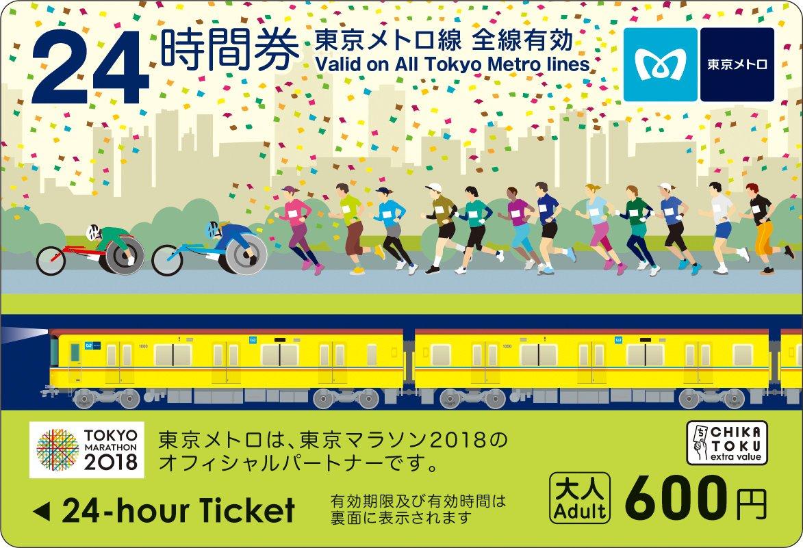 Welcome Tokyo Subway Ticket