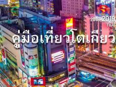 แผนที่โตเกียว ภาษาไทย 4 แบบอัพเดท และแอพไกด์บุคที่ต้องโหลด