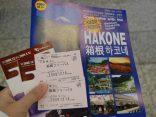 Hakone Free Pass ตั๋วดีที่พาคุณขึ้นรถไฟ นั่งรถบัส ล่องเรือ ทั่วฮาโกเน่แบบสุดคุ้ม