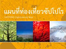 แผนที่ ซัปโปโร ภาษาไทย พร้อมแอพแนะนำ พาตะลุยฮอกไกโด