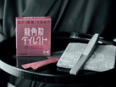 อัพเดทอันดับ 10 ยาญี่ปุ่นน่าซื้อ บรรเทาหลากอาการ ซื้อฝากโดนใจ