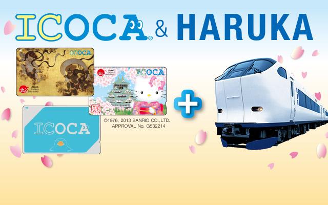 ICOCA & HARUKA