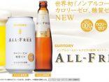 ซื้อได้ที่ญี่ปุ่น ! 5 เบียร์ Non Alcohol ดื่มสนุกตลอดคืน ไม่เมาไม่อ้วนのサムネイル