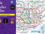 แจก! แผนที่รถไฟใต้ดินโตเกียว พร้อมคู่มือภาษาไทยและ  App เด็ด เที่ยวทั่วถึงจุดสำคัญのサムネイル
