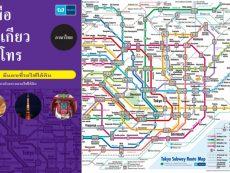 แจก! แผนที่รถไฟใต้ดินโตเกียว พร้อมคู่มือภาษาไทยและ  App เด็ด เที่ยวทั่วถึงจุดสำคัญ