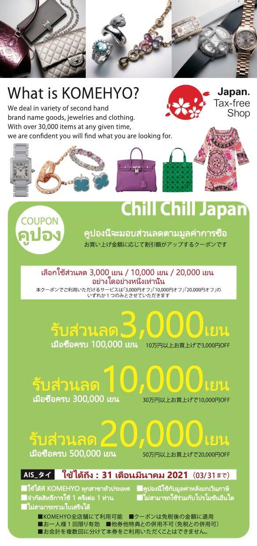 3,000 - 20,000 เยน