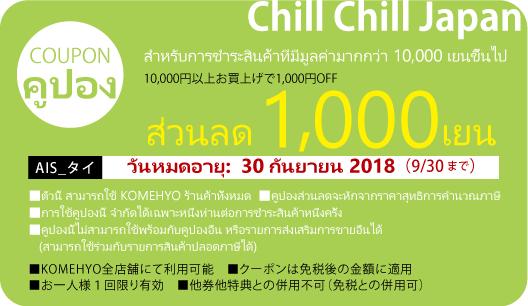 1,000 เยน