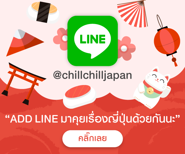 LINE@ Chill Chill Japan