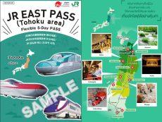 เที่ยวโทโฮคุสุดคุ้มด้วย Jr east pass tohoku area ครอบคลุมตั้งแต่โตเกียว