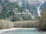 ครั้งหนึ่งในชีวิต ณ Kamikochi สัมผัสทิวทัศน์ Japan Alps ตรึงใจのサムネイル