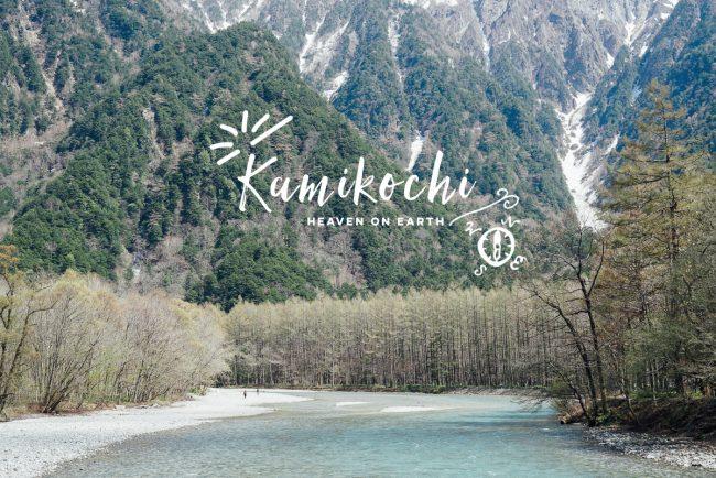 ครั้งหนึ่งในชีวิต ณ Kamikochi สัมผัสทิวทัศน์ Japan Alps ตรึงใจ