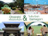 บุกจูบุใจกลางญี่ปุ่น เที่ยว Gamagori และ Okazaki สนุกชมเมืองสวย ประทับใจไม่ซ้ำ