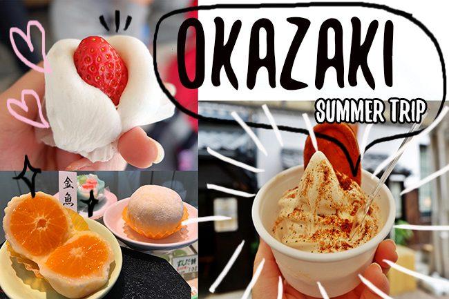 สนุกซัมเมอร์ ณ โอกาซากิ ! เมืองเดียวเที่ยวปริ่มใจ (ตอนจบ)