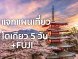 แจก! โปรแกรม เที่ยวโตเกียว 5 วัน พลัสฟูจิ พร้อมแนะนำพาสช่วยประหยัดのサムネイル