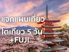 แผนเที่ยวโตเกียว 5 วัน พลัสฟูจิ โหลดฟรี พร้อมพาสแนะนำ