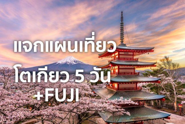 แจก! โปรแกรม เที่ยวโตเกียว 5 วัน พลัสฟูจิ พร้อมแนะนำพาสช่วยประหยัด