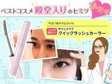 อัพเดท 10 มาสคาร่า ญี่ปุ่น คุณภาพเริ่ดเกินราคา ขนตาเด้งตลอดวัน !