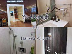สนามบินฮาเนดะ รีวิว ห้องอาบน้ำ ครบบริการ สดใสพร้อมเที่ยว