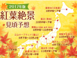 มาแล้ว ตารางพยากรณ์ ใบไม้เปลี่ยนสี ญี่ปุ่น 2017 ครบจบทั้งเหลืองแดง