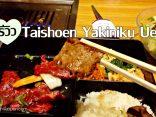 รีวิว มื้อเที่ยงสุดฟิน Taishoen เนื้อย่าง อุเอโนะ เซ็ตสุดประหยัดのサムネイル