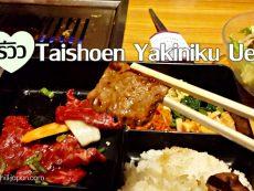 รีวิว มื้อเที่ยงสุดฟิน Taishoen เนื้อย่าง อุเอโนะ เซ็ตสุดประหยัด