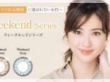 10 อันดับ คอนแทคเลนส์ ญี่ปุ่น ยอดนิยม ดีไซน์สวย ปลอดภัย ใส่สบายのサムネイル