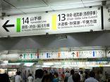 7 เรื่องต้องรู้เกี่ยวกับการ เดินทาง รถไฟญี่ปุ่น สบายใจ ไม่พลาดのサムネイル