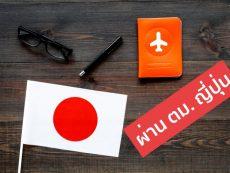 เคล็ดลับ ผ่าน ตม ญี่ปุ่น แบบฉลุย ชิลล์ได้แม้ไปครั้งแรก